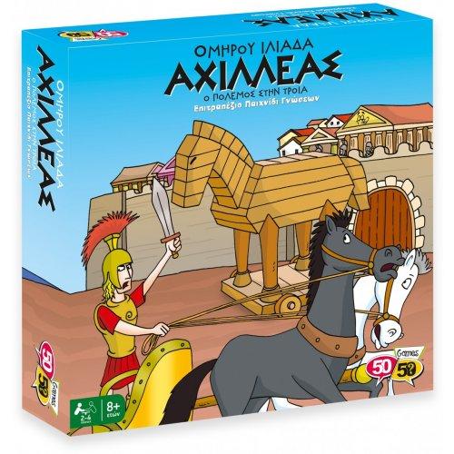 50/50 Games Ο Αχιλλέας και ο Πόλεμος στην Τροία