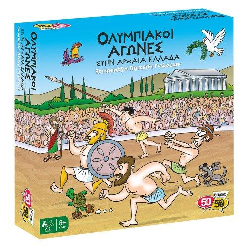 50/50 Games Οι Ολυμπιακοί Αγώνες στην Αρχαία Ελλάδα